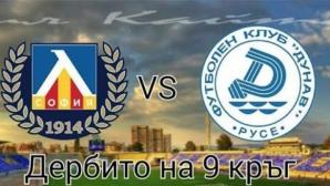 Феновете на Дунав се организират за мача с Левски