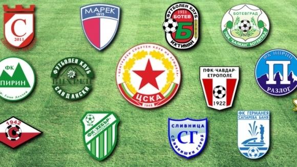 Първенството на Югозападната Трета лига стартира на 12-ти август (събота),