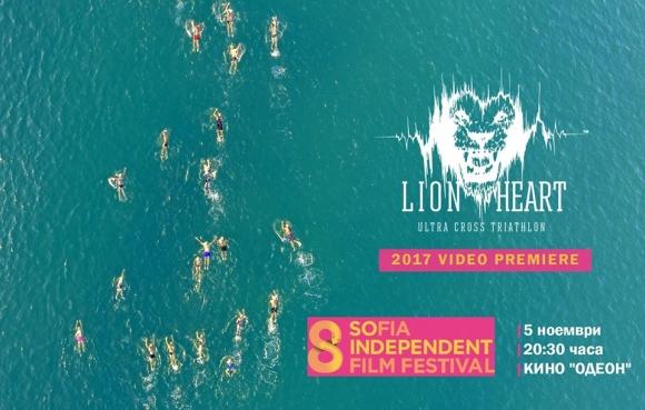 """Официална премиера на видеото от второто издание на """"Лъвско сърце"""""""