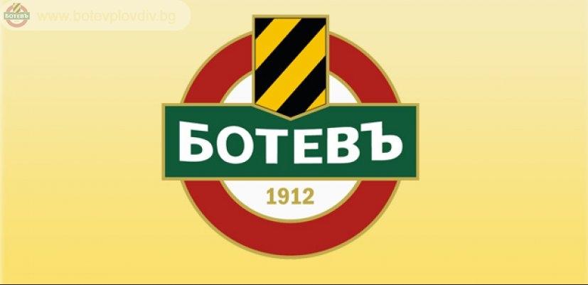 Календарът на Ботев (Пловдив) за 2018 година е готов, съобщиха