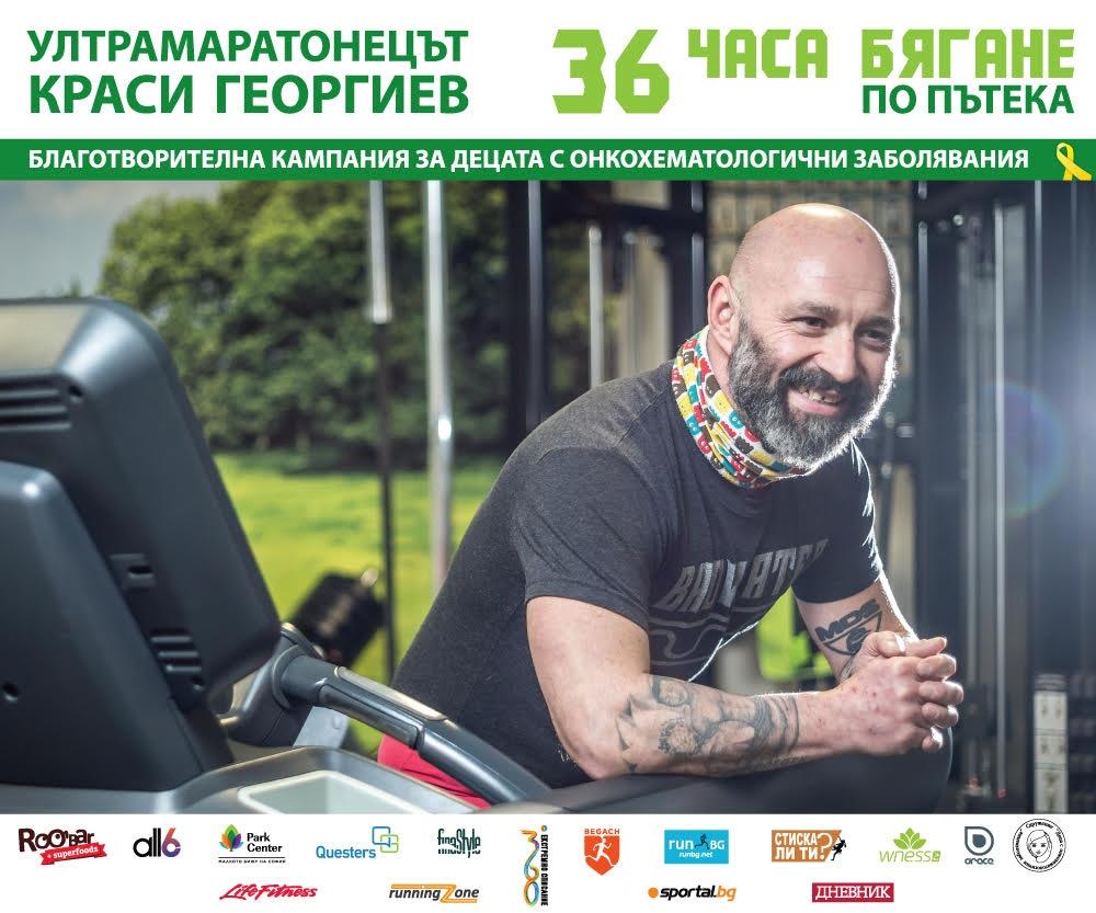 На 19-ти и 20-ти януари в Park Center Sofia ултрамаратонецът