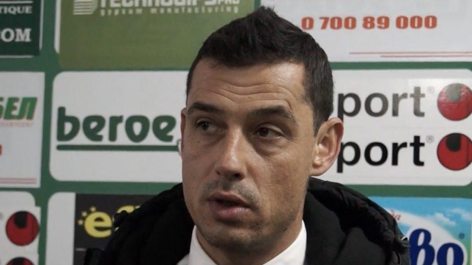 Наставникът на Берое Александър Томаш не бе доволен от представянето