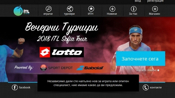 Най-голямата верига за любителски тенис в България ИТЛ стартира два