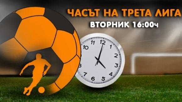 """""""Часът на Трета лига"""" се завръща в ефира на Sportal"""