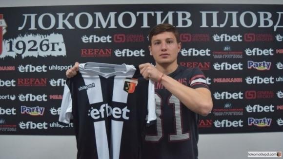 Футболистът от школата на Локомотив (Пловдив) Димитър Законов подписа днес
