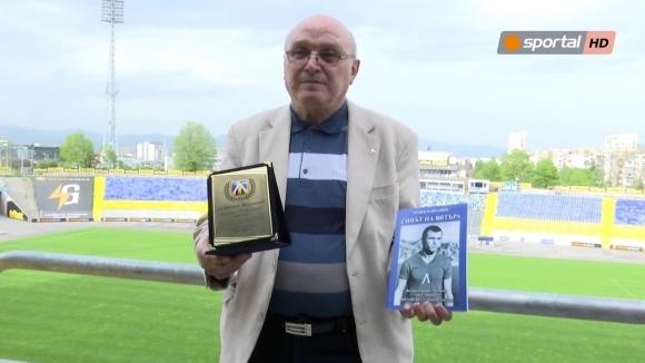 Българският футболен съюз изразява искрени съболезнования към семейството и близките