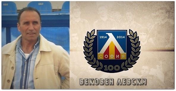 Левски използва официалния си сайт, за да поздрави клубната легенда