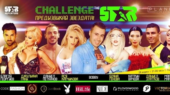 Едни от най-скандалните български звезди ще се включат в състезанието