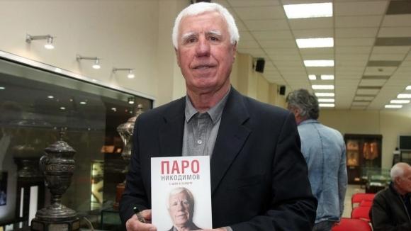 Легендата на ЦСКА Аспарух Никодимов представи автобиографичната си книга.