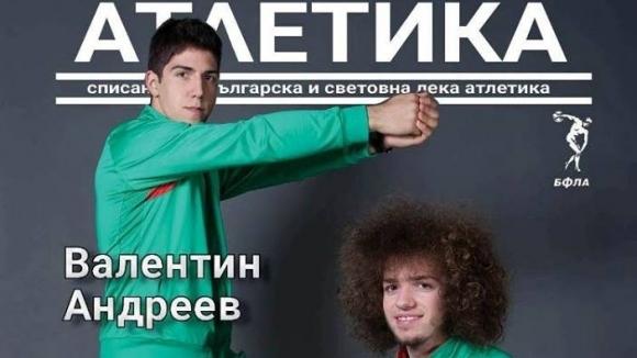 """Новият брой на списание """"Атлетика"""" вече е на пазара с"""