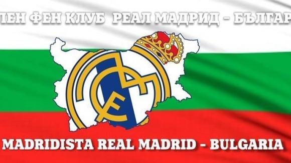 Българският фен клуб на Реал Мадрид пусна поздравително съобщение до