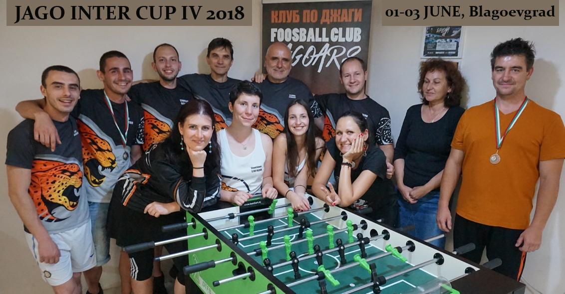 За четвърта поредна година се проведе международният турнир по футбол