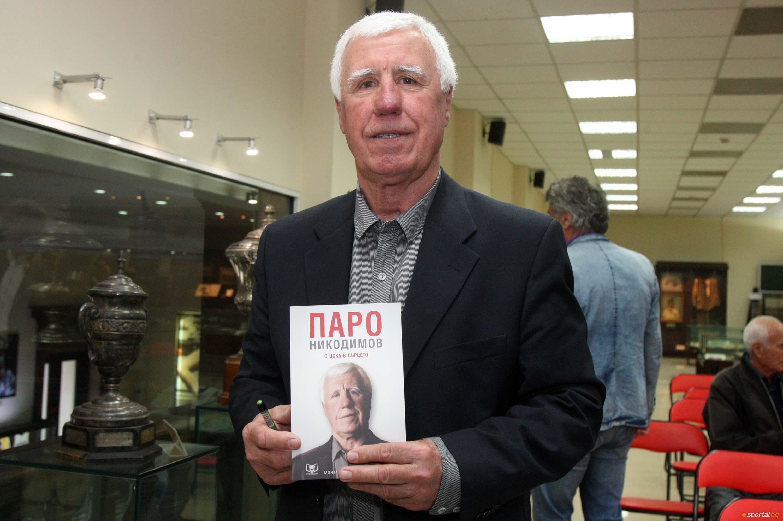 Бившият футболист и треньор на ЦСКА Аспарух Никодимов прогнозира по-лек