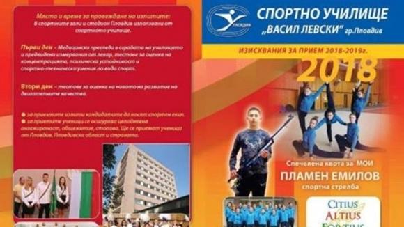Засилен баскетболен прием предстои в Спортното училище в Пловдив след
