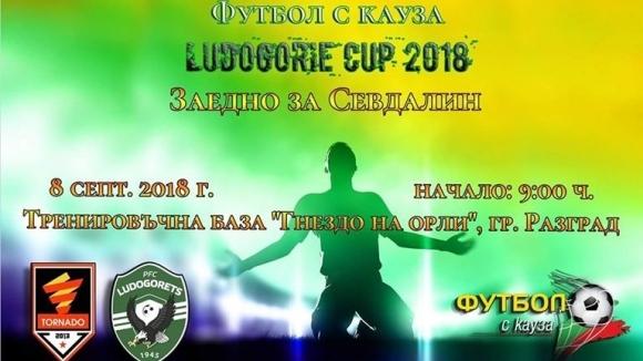 В Разград организират благотворителен футболен турнир в подкрепа на 30-годишния