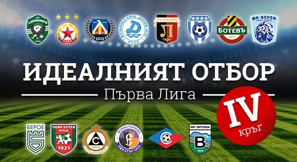 Вече месец родният шампионат вълнува феновете на футбола у нас.
