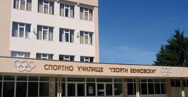 """Спортното училище """"Георги Бенковски"""" в Плевен е източвало държавни пари"""
