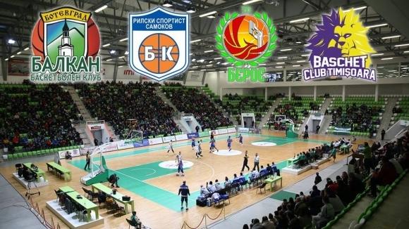 БК Балкан е домакин на турнира
