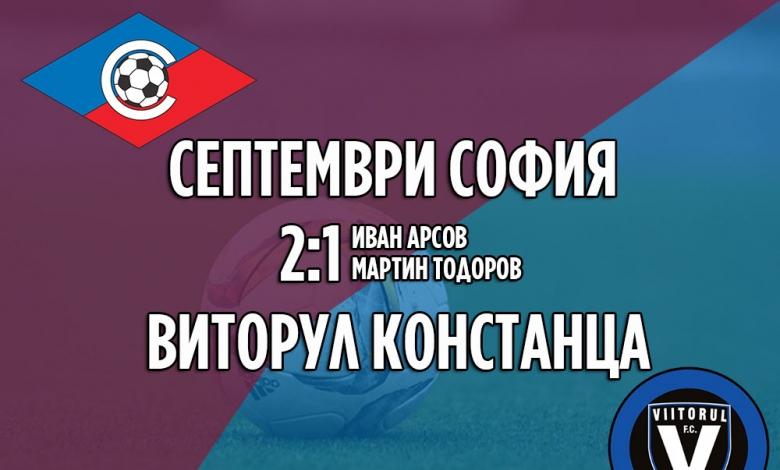 Септември СофияU19 записа престижна победа над шампиона на Румъния в