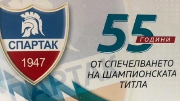 Спартак Пловдив празнува 55 години от спечелването на шампионската титла.