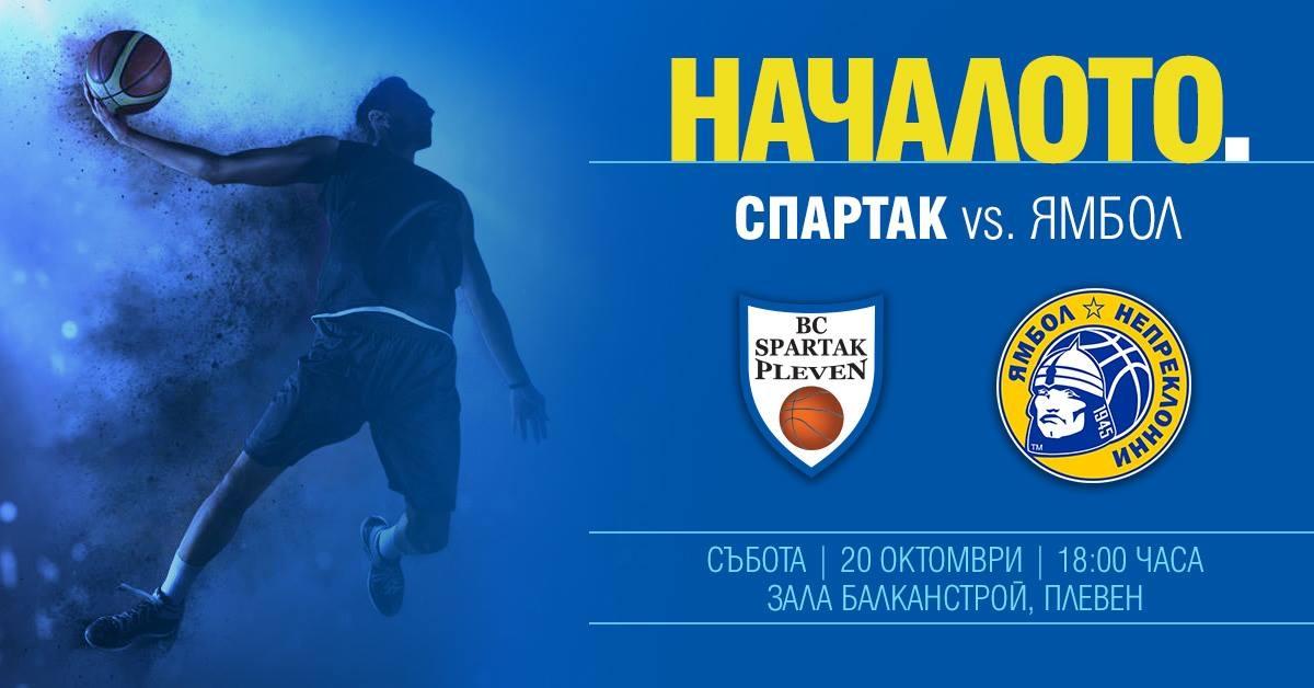 Баскетболният клуб Спартак (Плевен) обяви цените на билетите и картите