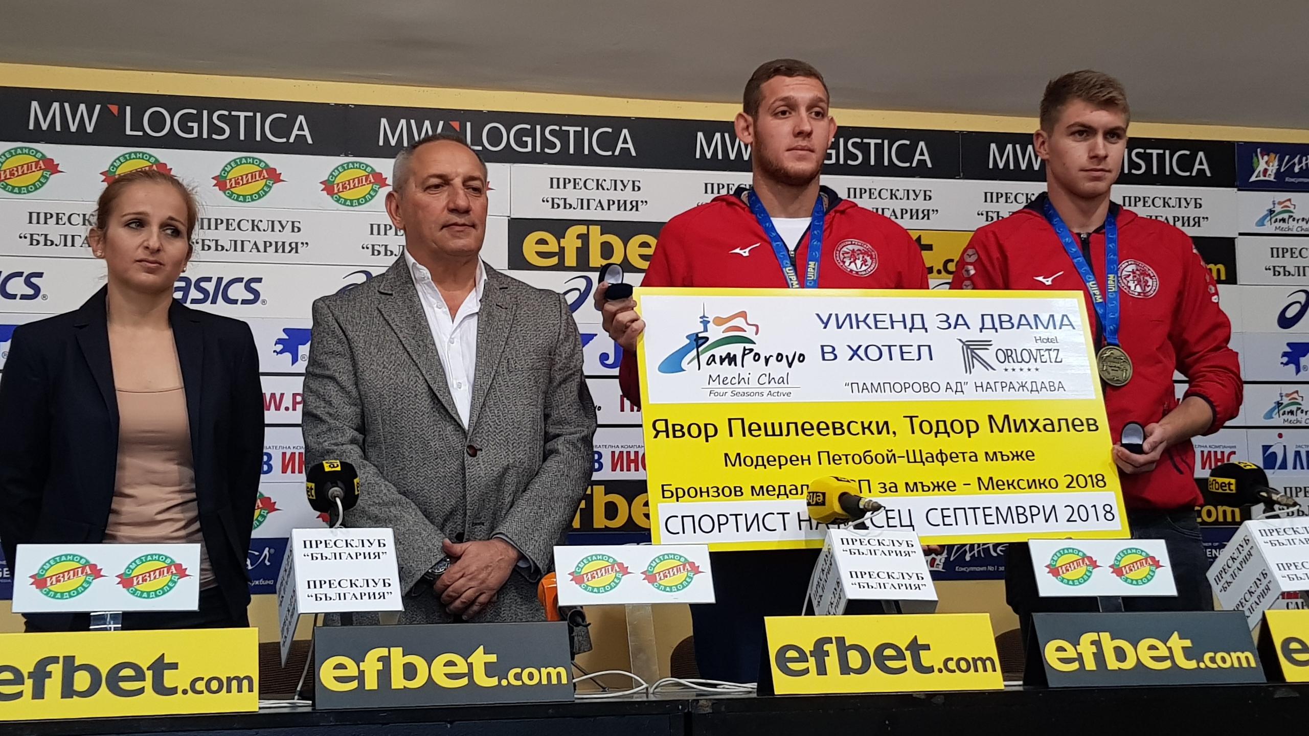 Спечелилите бронзови медали на Световното първенство за мъже петобойци Явор