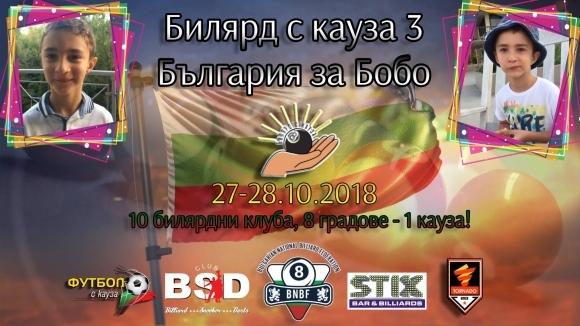 Време за третия благотворителен турнир наBulgarian National Billiard Federationпод мототоБилярд