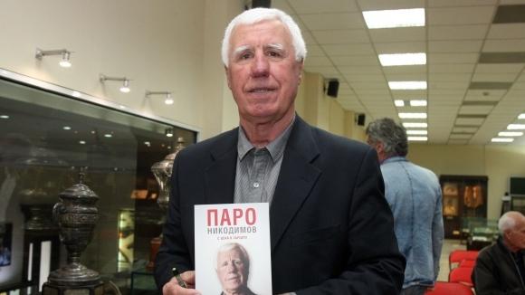 Знаменитият треньор Аспарух Никодимов ще представи в Казанлък автобиографията си