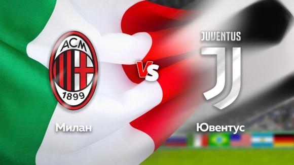 Голямото дерби на италианския футбол между съставите на Милан и