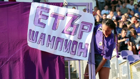 Призив към великотърновските привърженици на футбола отправиха от Етър за