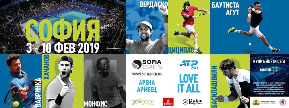 В продажба от днес са дневните билети за тенис турнир