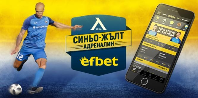 На 18.12.2018 г., ПФК Левски и efbet официално ще обявят