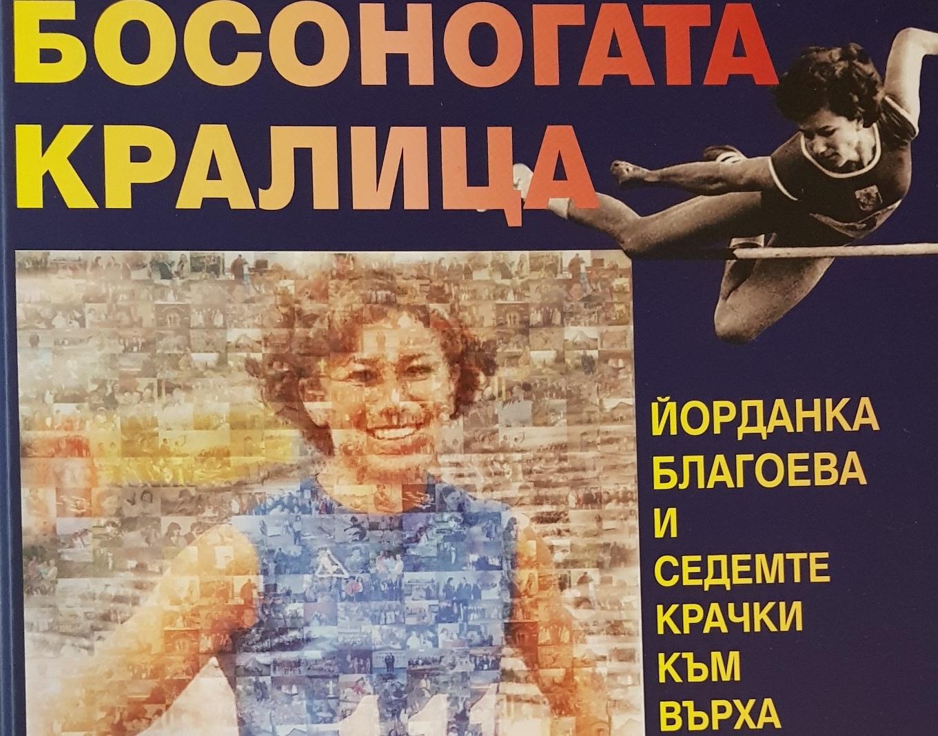 Вицепрезидентът на БОК Йорданка Благоева, олимпийска вицешампионка и бивша световна