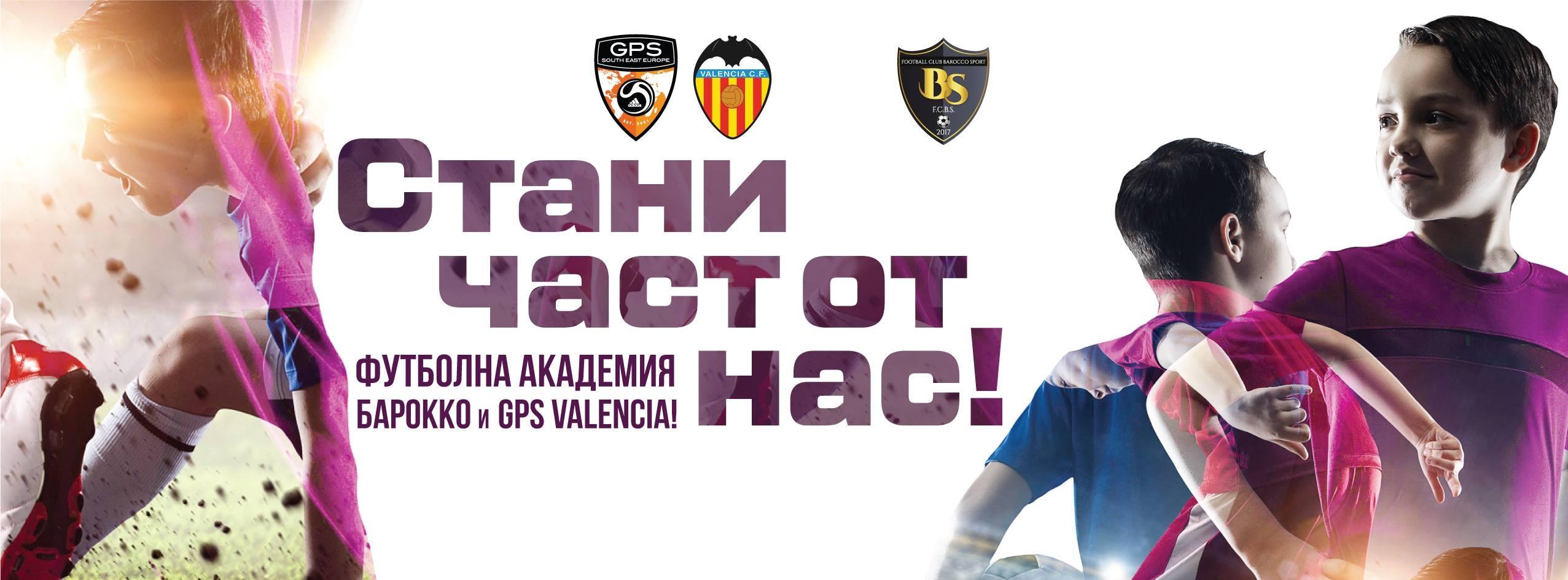 Футболна Академия Барокко спорт, официален партньор на GPS/Valencia за България,