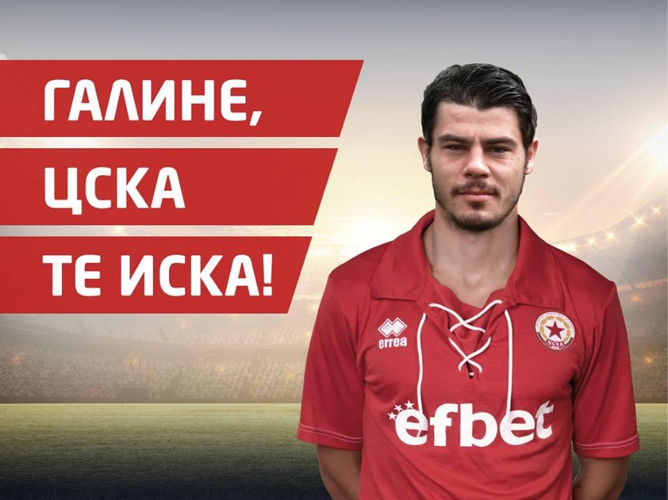 Националът Галин Иванов се появи в интернет с фланелката на