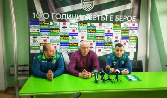 Спортният директор на Берое Валентин Грудев отговори на феновете, които
