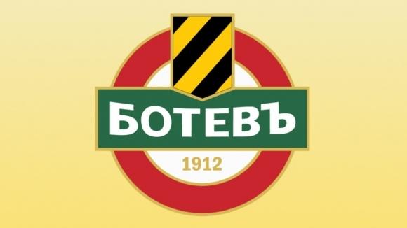 Ботев (Пловдив) информира, че във връзка с предстоящи промени в