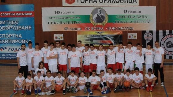 Каузата на баскетболните отбори на Локомотив (Горна Оряховица) и Чардафон