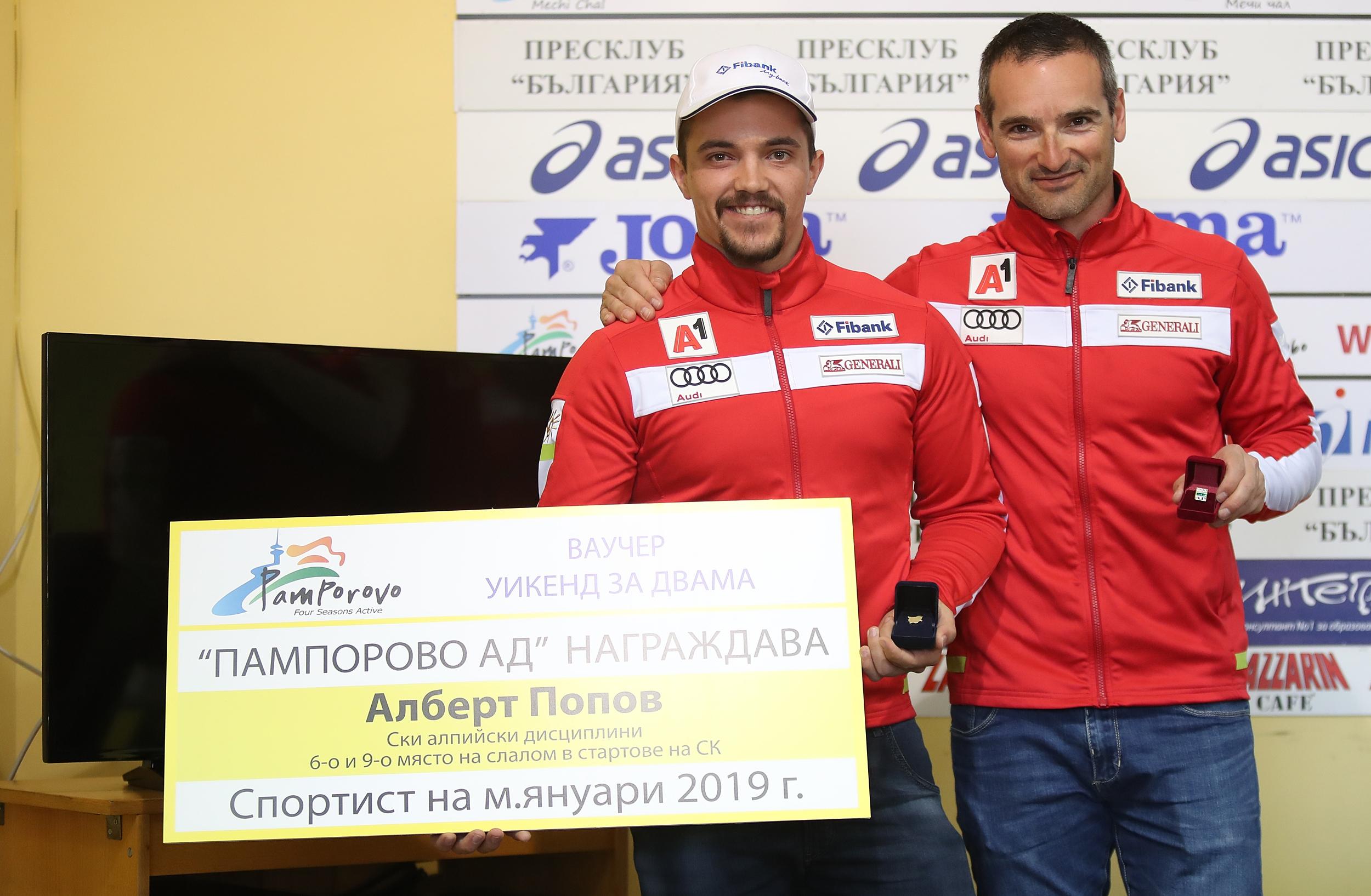 """На специална церемония в Пресклуб """"България"""" най-добрият ни скиор Алберт"""
