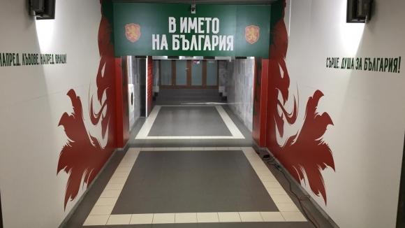 Тунелът и съблекалнята, която използва тимът на България, на националния