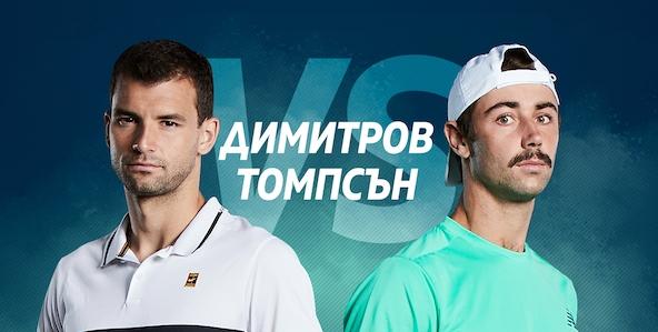 Мачът на Григор Димитров от III кръг на ATP Masters