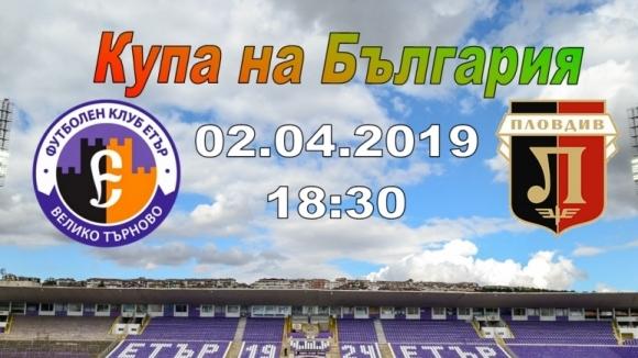 ПФК Локомотив (Пловдив) организира безплатен превоз за всички привърженици, които