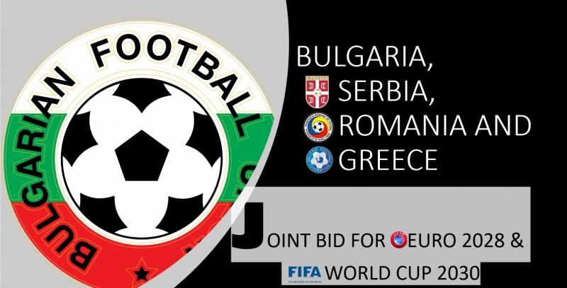 Представители на Българския футболен съюз ще вземат участие в поредната