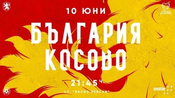 Снимка: Билетите за мача България - Косово вече са в продажба