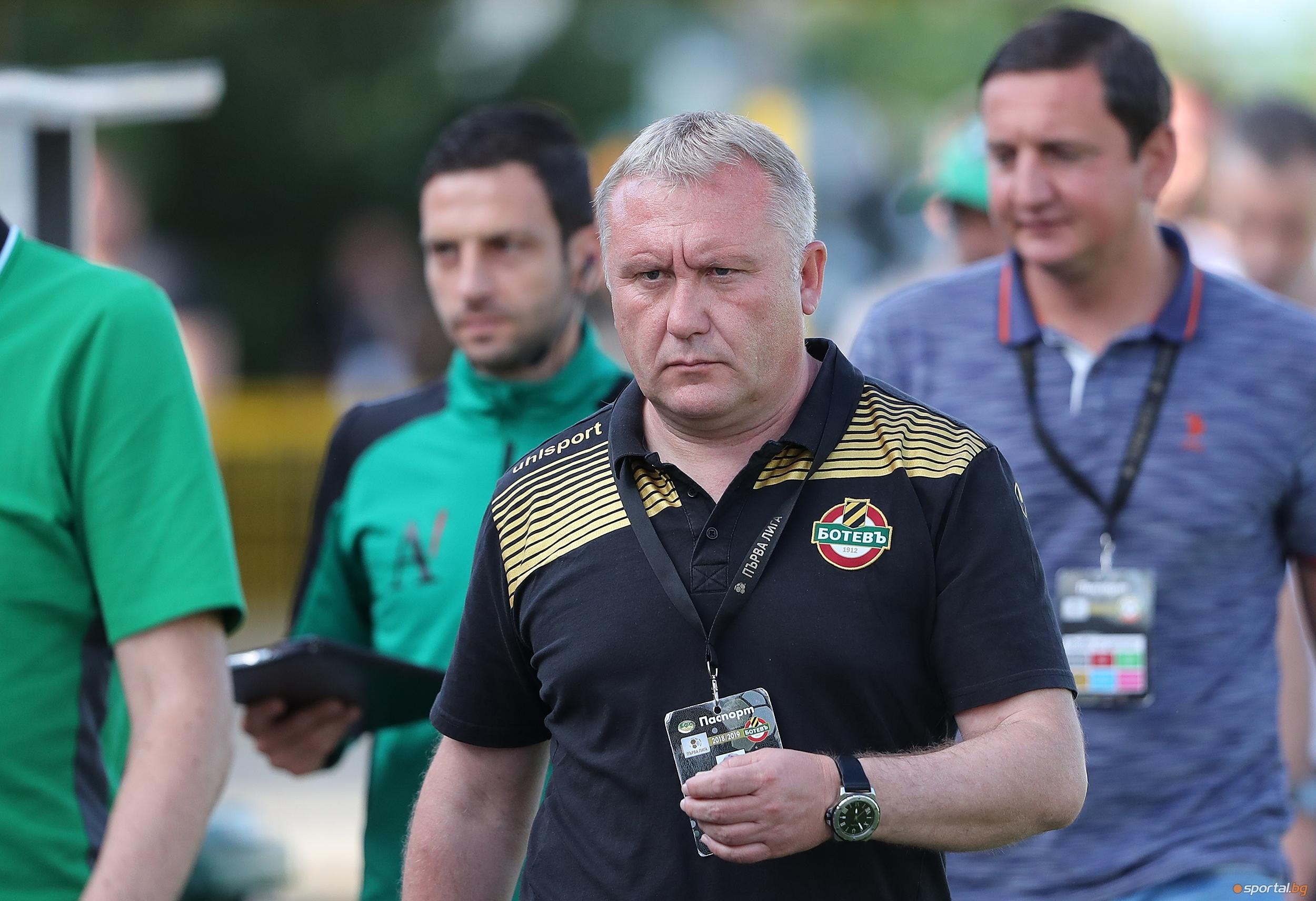 Наставникът на Ботев (Пловдив) Николай Киров заяви, че най-хубавото нещо,