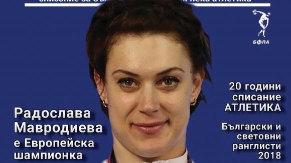 """Новият брой на списание """"Атлетика"""" излезе от печат. Брой 115"""