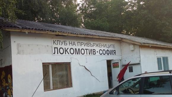 Къщата, в която се помещават най-верните почитатели на Локомотив (София),