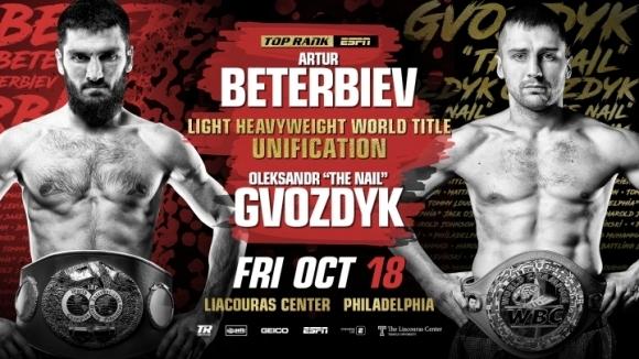 Двама от най-опасните боксьори ще се срещнат на ринга на
