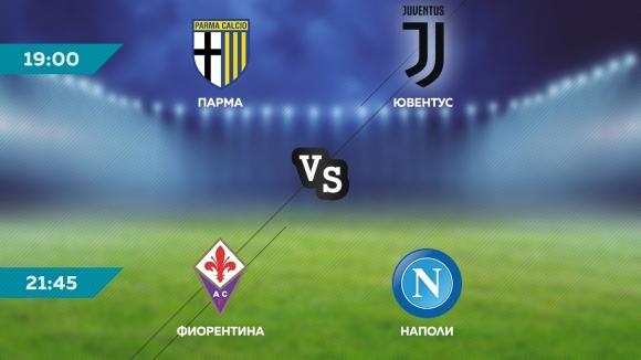 Новият сезон в италианската Серия А започва този уикенд и