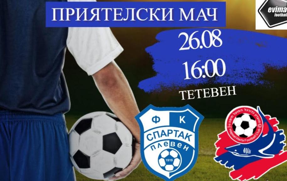 ФК Спартак 1919 ще се изправи срещу израелския елитен Апоел